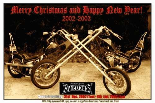 2002年クリスマス&2003年年賀状
